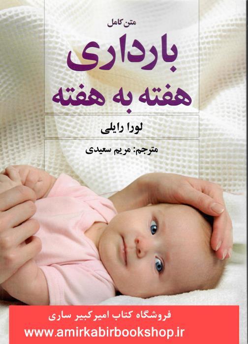 متن کامل بارداري هفته به هفته