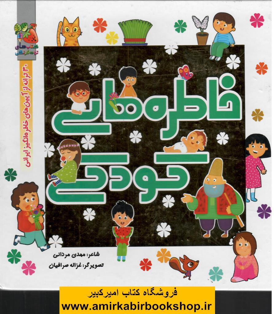 خاطره هاي کودکي(30 ترانه از آيين هاي خاطره انگيز ايراني)