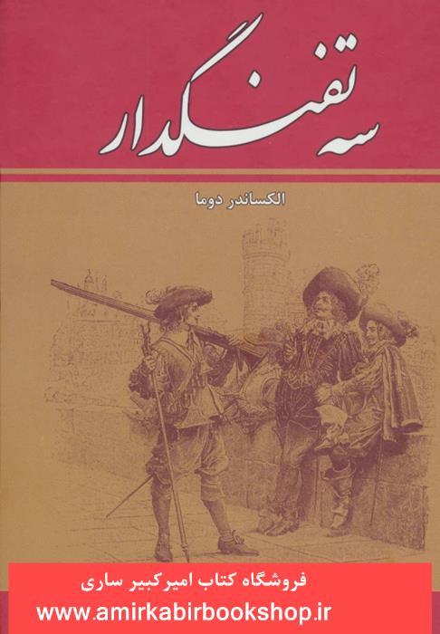 سه تفنگدار(10جلدي)