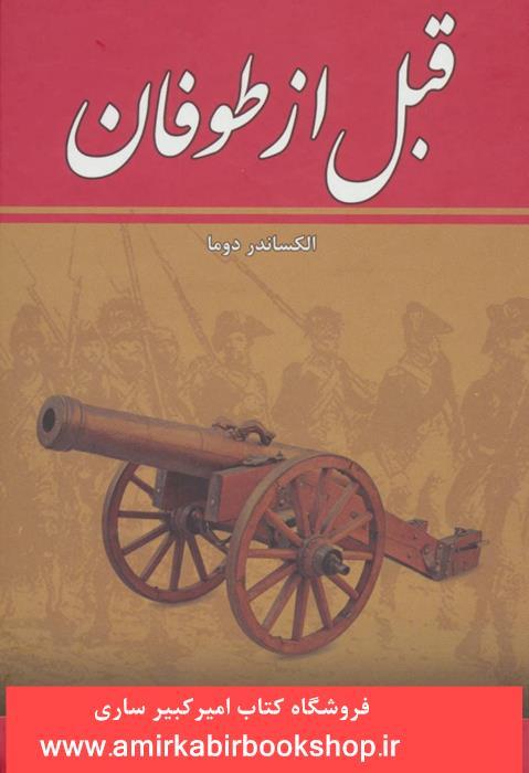 قبل از طوفان (8جلدي)