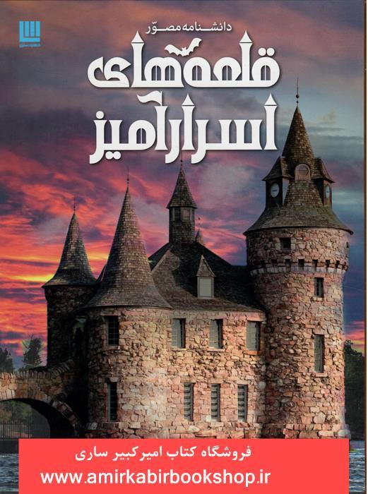 دانشنامه مصور قلعه هاي اسرار آميز