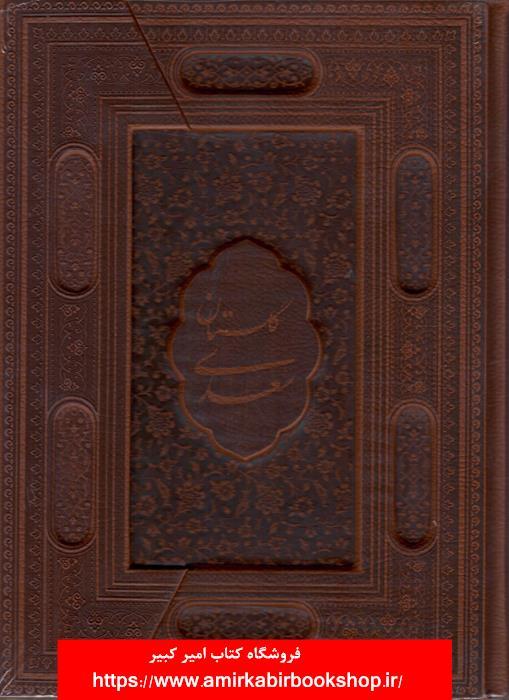 گلستان سعدي با مينياتور (5رنگ،باقاب،لب طلايي)