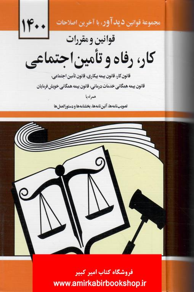 قوانين و مقررات کار رفاه و تامين اجتماعي