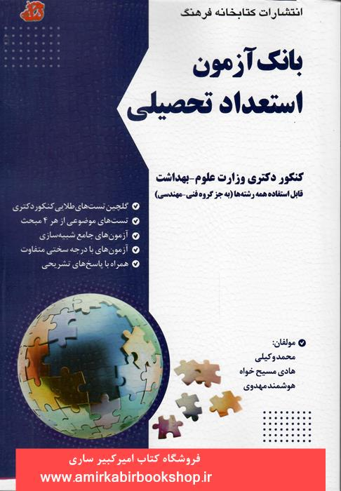 مجموعه سوالات دکتري استعداد تحصيلي93 تا 98(علوم انساني)