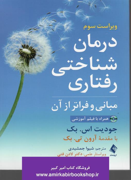 شرح شوق-شرح و تحليل اشعار حافظ-(5جلدي)