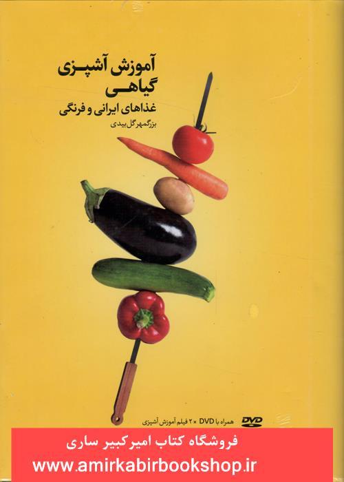 آموزش آشپزي گياهي (غذاهاي ايراني و فرنگي با CD)
