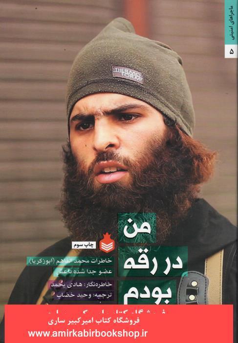 من در رقه بودم(خاطرات عضو جداشده داعش)