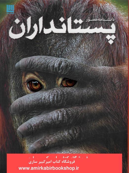 دانشنامه مصور پستانداران