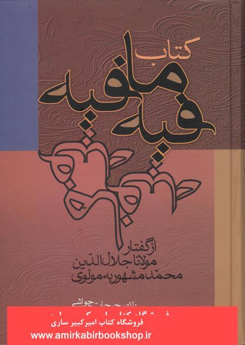 کتاب فيه ما فيه