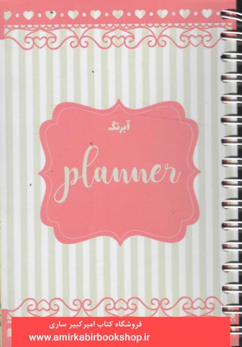 دفترچه پلنر رز قلب A6(برنامه ريزي کارهاي روزانه)