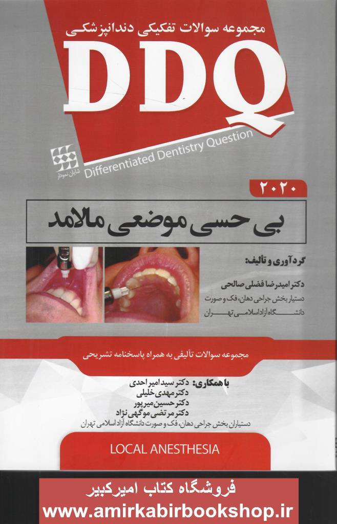 CDR چکيده مراجع دندانپزشکي بي حسي موضعي مالامد