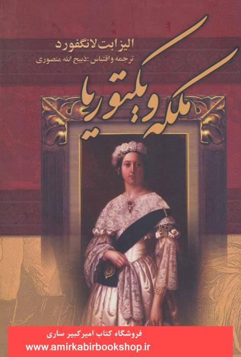 ملکه ويکتوريا