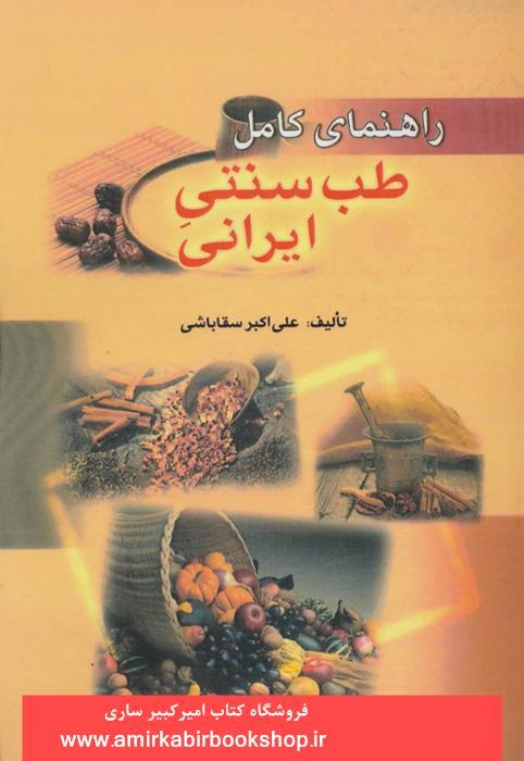 راهنماي کامل طب سنتي ايراني(نجارت از مرگ مصنوعي)