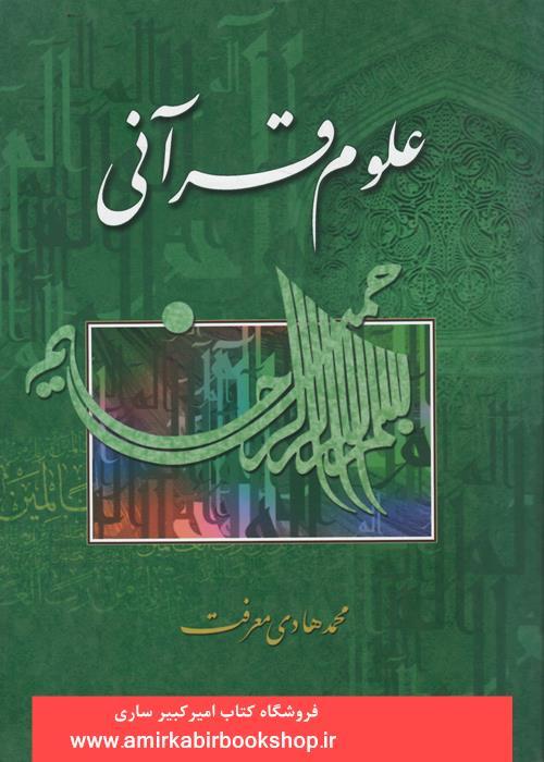علوم قرآني