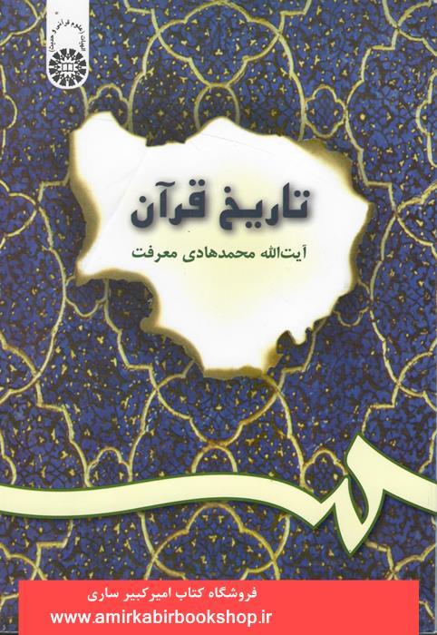 تاريخ قرآن 200