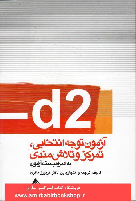آزمون توجه انتخابي،تمرکز و تلاش مندي D2 ، به همراه بسته آزمون
