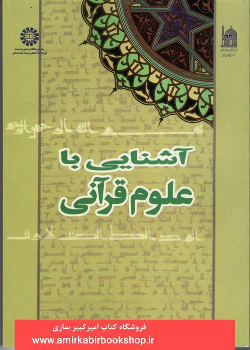 آشنايي با علوم قرآني 429