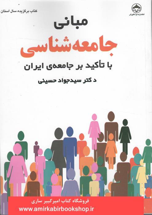 مباني جامعه شناسي با تاکيد بر جامعه ايران