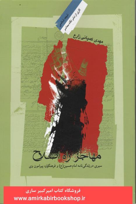 مهاجر راه اصلاح(سيري در زندگي امام حسين و فرهنگواره پيرامون وي)