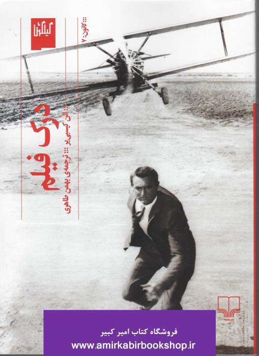 درک فيلم