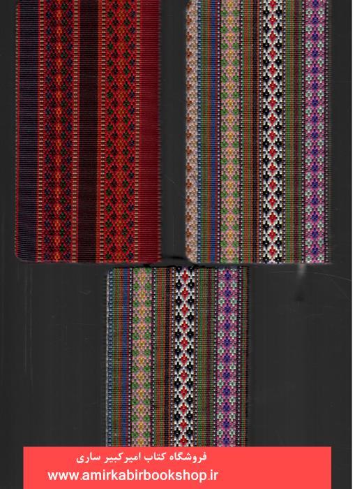 سالنامه گليمي 1399( پالتوئي، کياپاشا)