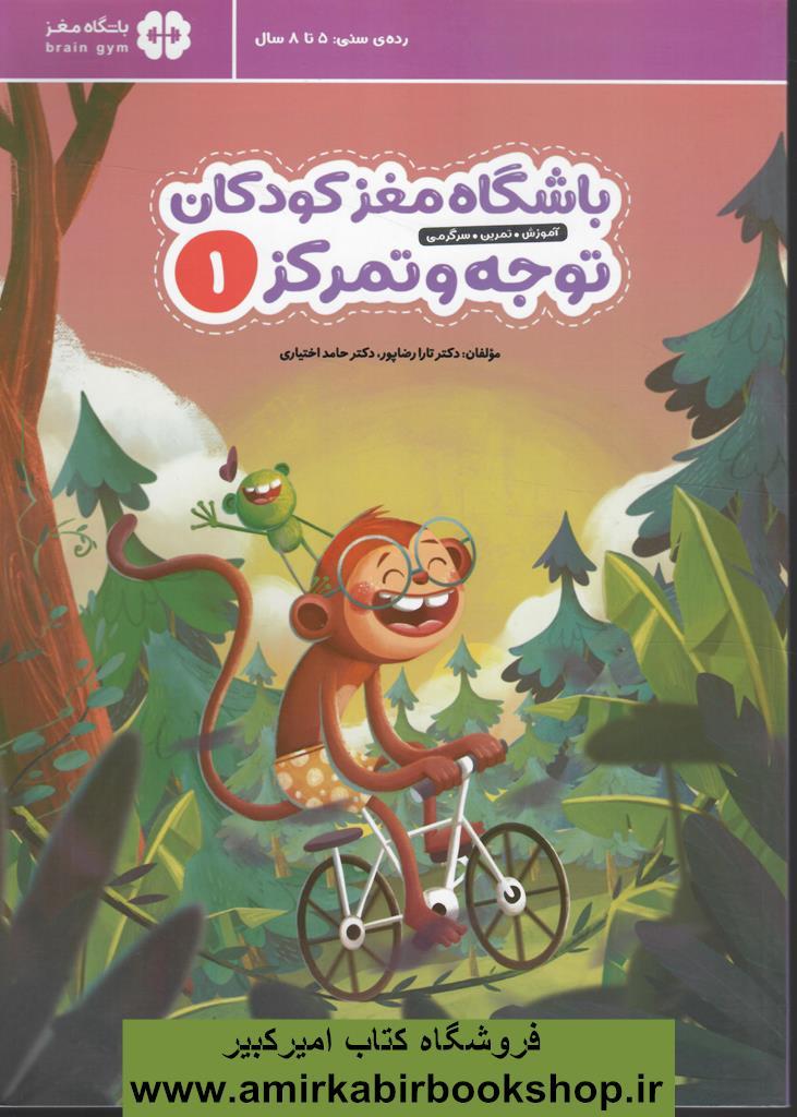 روزشمار باشگاه مغز 1399 (چرم،پلاک دار،رقعي،مهرسا)