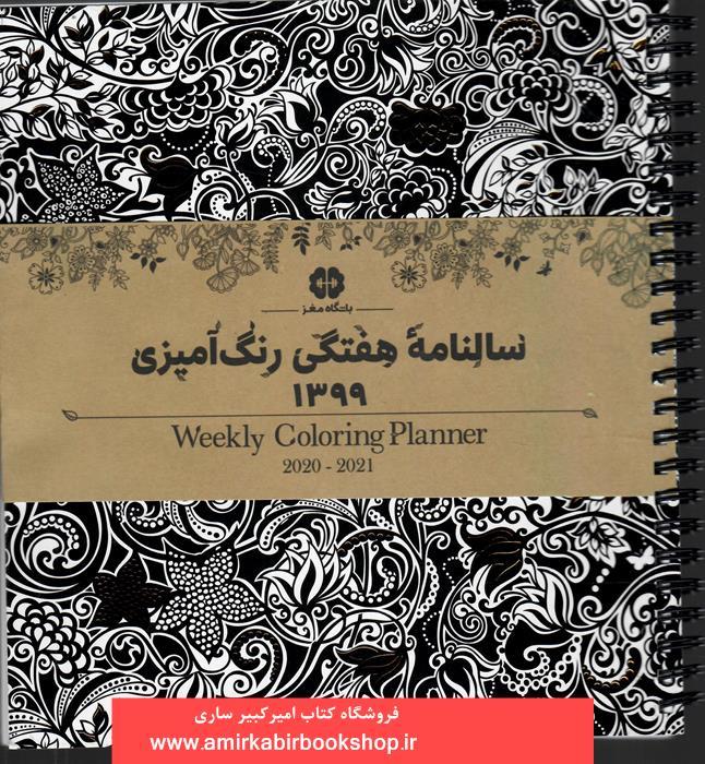 سالنامه هفتگي رنگ آميزي 1399(سيمي،شميز،خشتي بزرگ،مهرسا)