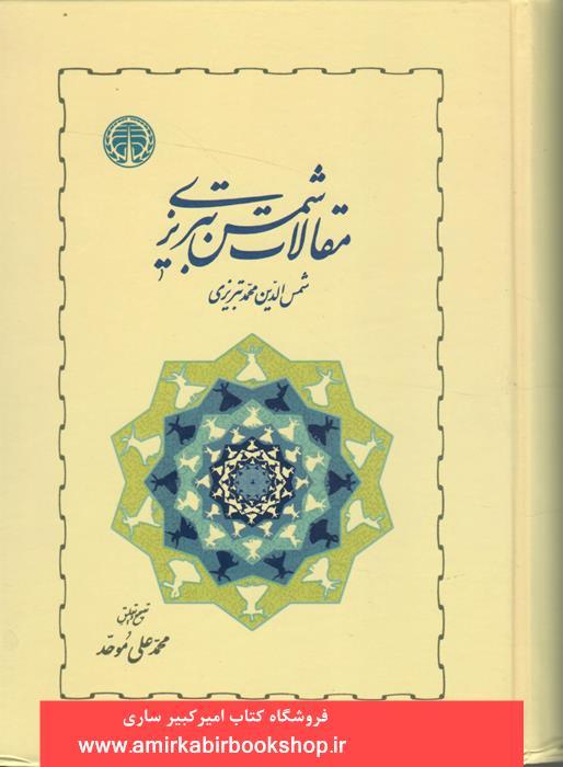 مقالات شمس تبريزي