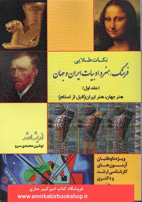 نکات طلايي فرهنگ هنر و ادبيات ايران و جهان-جلد اول