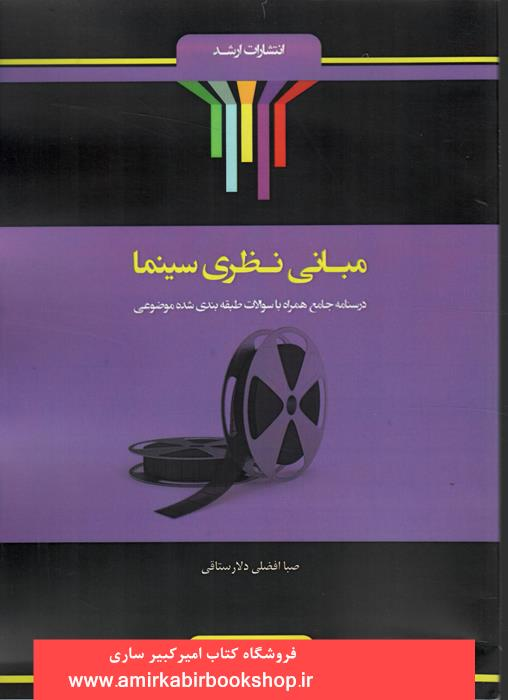 مباني نظري سينما(درسنامه جامع همراه با تست)