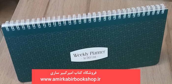 دفتر يادداشت خط دار برنامه ريزي هفتگي (کد 332)،(سيمي)