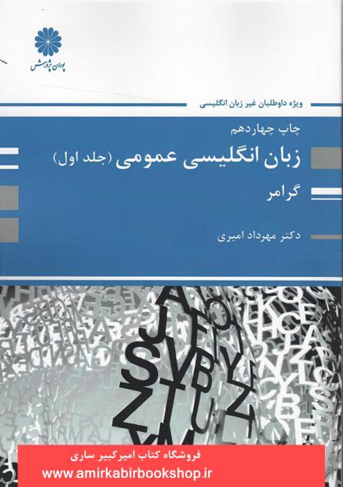 زبان انگليسي عمومي-جلد اول(گرامر)