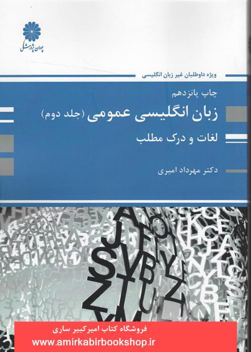 زبان انگليسي عمومي-جلد دوم(لغات و درک مطلب)