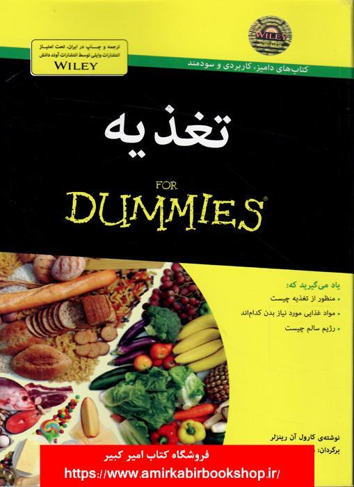 کتابهاي داميز-تغذيه