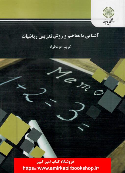 آشنايي با مفاهيم و روش تدريس رياضيات