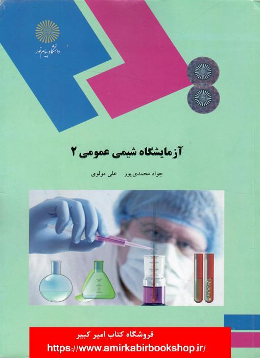 آزمايشگاه شيمي عمومي2