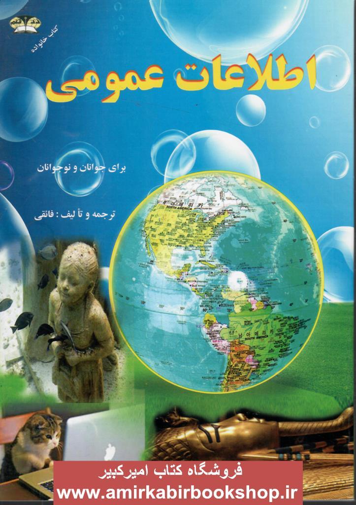 """اطلاعات عمومي نوين(کتاب مرجع)  """"زير چاپ"""""""
