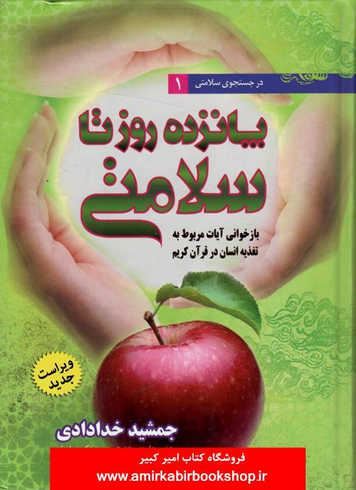 پانزده روز تا سلامتي(بازخواني آيات مربوط به تغذيه انسان در قرآن کريم)