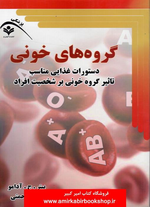 گروه هاي خوني(دستورات غذايي مناسب تاثير گروه خوني بر شخصيت افراد)