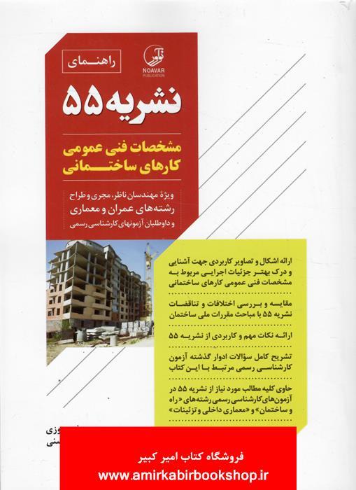 راهنماي نشريه55-مشخصات فني عمومي کارهاي ساختماني