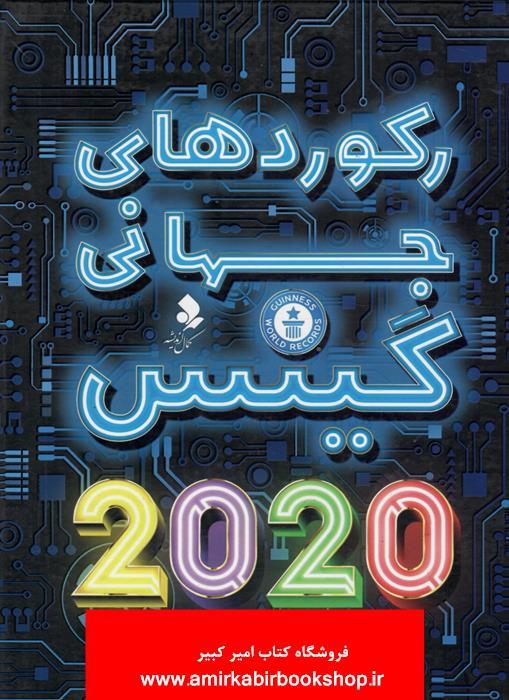 رکورد هاي جهاني گينس 2020